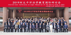 LSU Law Professor Robert Lancaster (seated in the front row, seventh from the left) at the 2019 International Legal Education Conference in the Pacific Rim at Shandong University of Technology School of Law in Zibo, China.